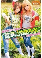 おかず。ガールズの'農家に泊まろう!' RUMIKA&瑠菜