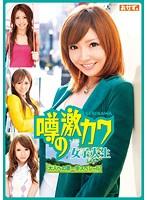噂の激カワ女子大生 大人への第一歩スペシャル ダウンロード