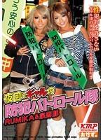 「夜回りギャルの防犯パトロール隊 RUMIKA&泉麻那」のパッケージ画像