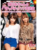 「KMPプロジェクト2011メンバー 桜りおちゃんのハチャメチャファン交流会」のパッケージ画像