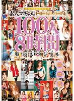 「素人コギャルHEAVEN 100人8時間 特大スペシャル」のパッケージ画像