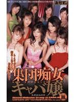 (84okad023)[OKAD-023] 集団痴女キャバ嬢 ダウンロード