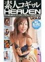 素人コギャルHEAVEN Vol.9
