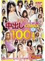 中出しCLIMAX100連発!!!