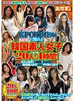 (84okax00029)[OKAX-029] K-POPアイドルに憧れる韓国素人女子20人!4時間! ダウンロード