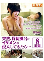 (84okax00061)[OKAX-061] 突然、貸切風呂にイケメンが侵入してきたら…8時間 ダウンロード