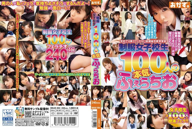 [OKAX-064] 制服女子校生100人の本気ふぇらちお