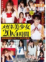 メガネ美少女20人4時間【okax-101】