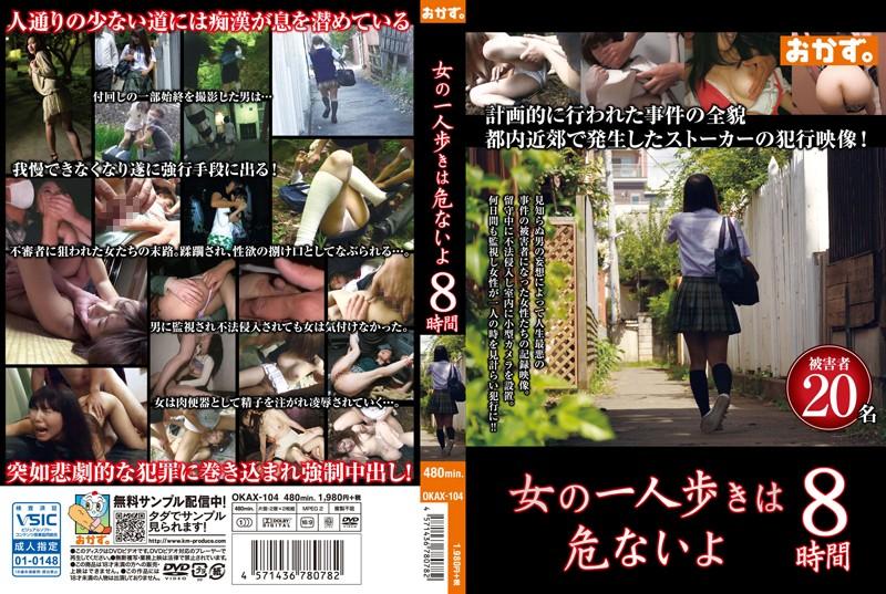 [OKAX-104] 女の一人歩きは危ないよ 8時間 素人 4時間以上作品