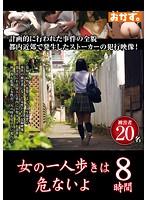 (84okax00104)[OKAX-104] 女の一人歩きは危ないよ 8時間 ダウンロード