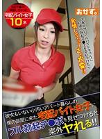 (84okax00106)[OKAX-106] 彼女もいない小汚いアパート暮らしの僕の部屋に来た宅配バイト女子にフル勃起チ●ポを見せつけると案外ヤれる!! ダウンロード