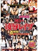 (84okax00124)[OKAX-124] 制服姿の女子校生30人を凌辱レイプ4時間! ダウンロード