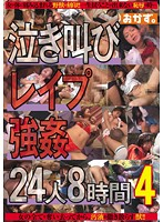 (84okax00141)[OKAX-141] 泣き叫びレイプ 強姦24人8時間 4 ダウンロード