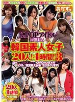 (84okax00142)[OKAX-142] K-POPアイドルに憧れる韓国素人女子20人!4時間!3 ダウンロード