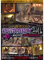 アジア最大級の歓楽街・新宿歌舞伎町24時〜摘発された悪徳違法風俗店〜 ダウンロード