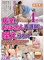 (84okax00234)[OKAX-234] 病室でおばさん看護師に咥えられて4時間 ダウンロード