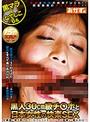 黒人30cm級チ○ポと日本女性の快楽SEX