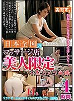 日本全国のマッサージ店美人限定小型カメラ盗撮4時間【okax-420】
