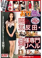「本日体験入店中、五反田・奥様専門デリヘル」のパッケージ画像