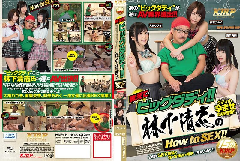 [PKMP-884] 教えてビッグダディ!! 林下清志のHow to SEX!!