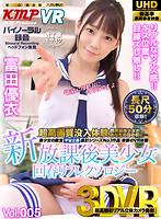 【VR】3DVR 新放課後美少女回春リフレクソロジー 富田優衣 Vol.005