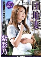 (84mild316)[MILD-316] 団地妻 紫彩乃 ダウンロード