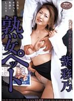 (84mild327)[MILD-327] 熟女ペット 紫彩乃 ダウンロード