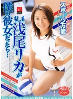 もしも浅尾リカが僕の彼女だったら… スポーツ万能スペシャル ダウンロード