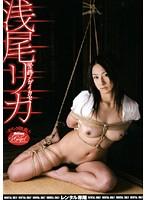 (84mild559)[MILD-559] 緊縛メガイカセ 浅尾リカ ダウンロード