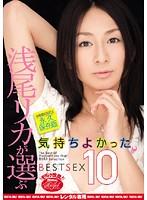 浅尾リカが選ぶ 気持ちよかった BEST SEX10 ダウンロード