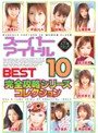 スーパーアイドル BEST 10 完全攻略シリーズコレクション
