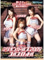 ミリオンガールズ 2005 フルスロットル ダウンロード