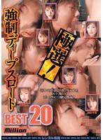極選!強制ディープスロート BEST20