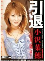 引退~小沢菜穂・故郷に帰る~