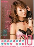 (84mild428)[MILD-428] 小沢菜穂が選ぶ 気持ちよかった BEST SEX 10 ダウンロード