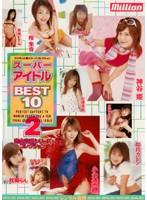 スーパーアイドル BEST10 2 ダウンロード