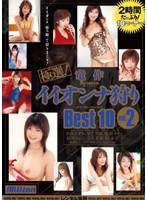 極選! 竜作 イイオンナ狩り Best10 vol.2