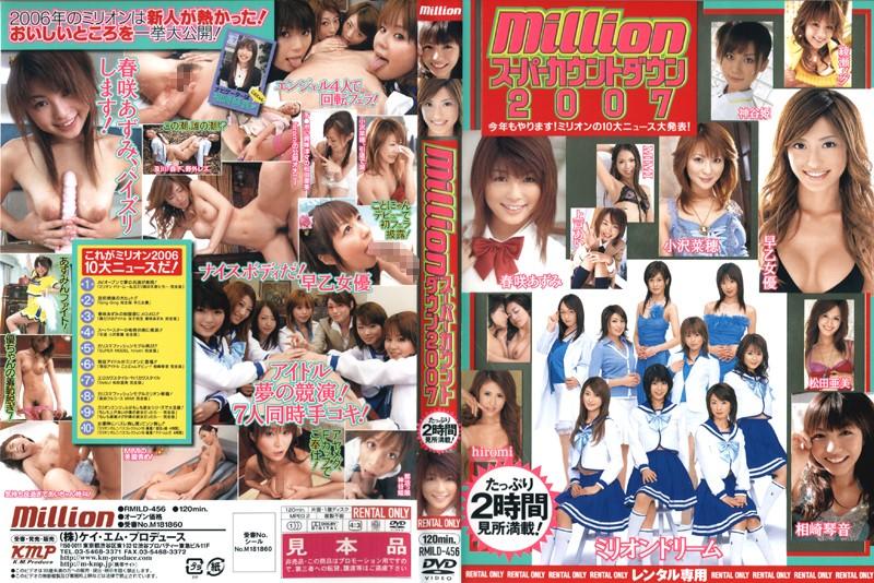 million スーパーカウントダウン2007