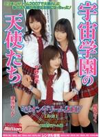 ミリオン・ドリーム2007外伝 ロリ痴女チーム編 ~宇宙学園の天使たち~