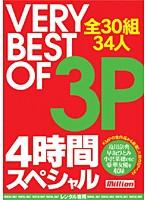 VERY BEST OF 3P 4時間スペシャル