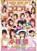 (84mild526)[MILD-526] VERY BEST OF コスプレ 4時間スペシャル ダウンロード