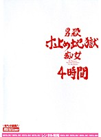 (84mild557)[MILD-557] 男殺寸止め地獄痴女 4時間 ダウンロード