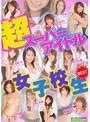 超スーパーアイドル女子校生BEST