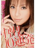「中出し10連発 藤井シェリー」のパッケージ画像