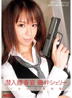 潜入捜査官 藤井シェリー 〜イカセの責め苦〜 ダウンロード