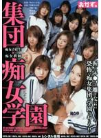 (84rokad009)[ROKAD-009] 集団痴女学園 ダウンロード