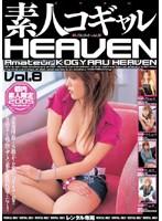 素人コギャルHEAVEN Vol.8 ダウンロード