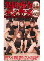 (84rokad030)[ROKAD-030] 集団痴女ダンサーズ ダウンロード