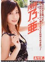 (84okad042)[OKAD-042] 月刊 乃亜 ダウンロード