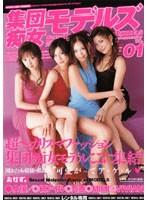 集団痴女モデルズ VOL.01 ダウンロード